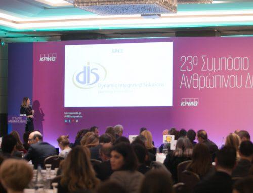 Η DIS στο 23o HR Symposium της KPMG