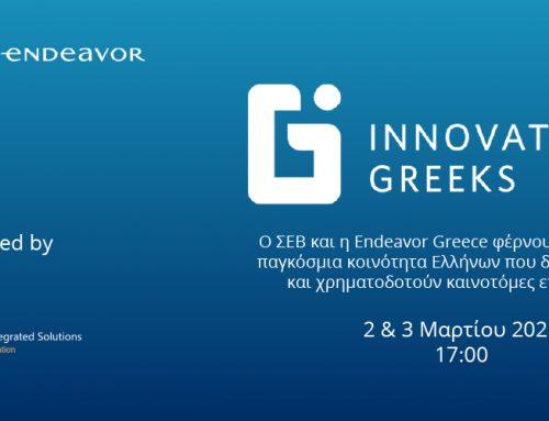 H DIS στο Innovative Greeks του ΣΕΒ