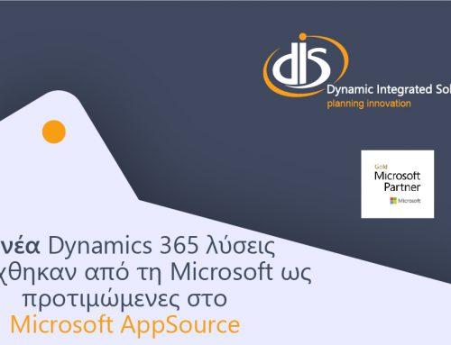 DIS: Εννέα cloud λύσεις στο Microsoft AppSource