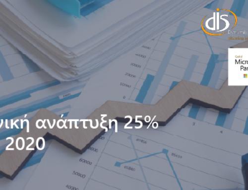 DIS: Οργανική ανάπτυξη 25% για το 2020